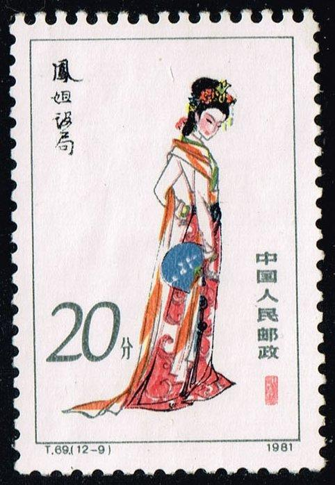 China PRC #1757 Xifeng; Unused (3.75)