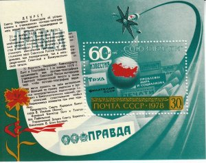 Stamp Russia USSR SC 4727 Sheet 1978 Distribution of Periodicals Post Office MNH