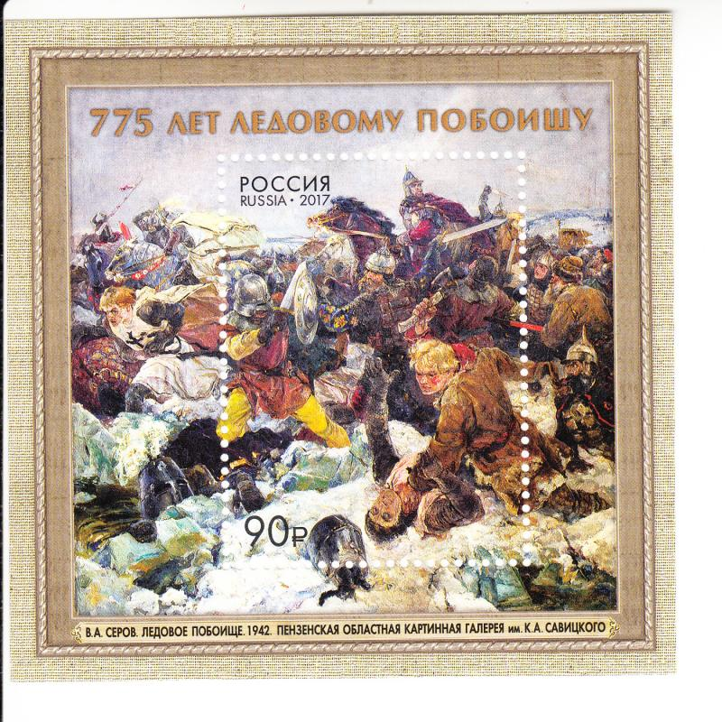 2017 Russia 775th Anniversary Battle of Ice  SS (Scott 7819) MNH