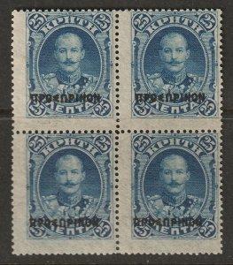 Crete 1900 Sc 59 block MNH**