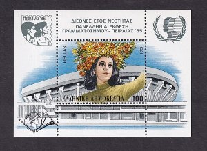 Greece  #1540   MNH  1985  girl with flowers   sheet