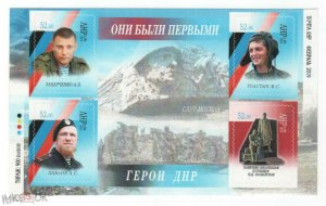 Stamps Ukraine (local) 2019 - They were the first (Heroes of the DPR) 2019 Blo