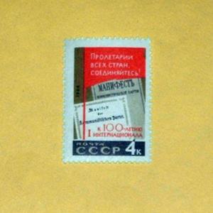 Russia - 2934, MNH - Communist Manisfesto. SCV - $0.35
