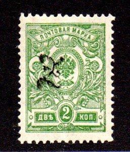 ARMENIA 91a MNH SCV $8.00 BIN $4.80 CREST