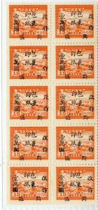 PRC Peoples Republic of China Stamps Y's PSW 10 VF NH ERROR