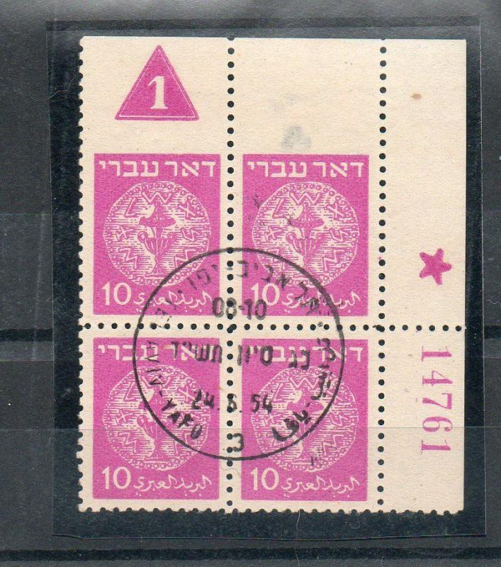 Israel Doar Ivri Plate Block Imperforate Horizontally Across Upper Margin!!!