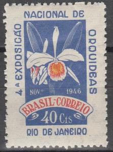 Brazil #652  F-VF Unused (K856)