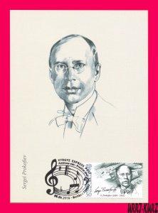 KYRGYZSTAN 2016 Famous People Music Musician Composer Prokofiev Maxicard Card
