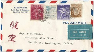 1949 Japan Airmail 航空 Cover to Seattle, Washington franked with 4 stamps
