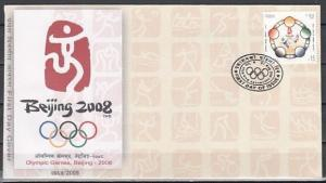 Nepal, Scott cat. 806. Beijing Olympics issue on a First day cover. *