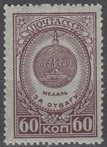 Russia #1046  F-VF Unused  CV $3.00 (S136)