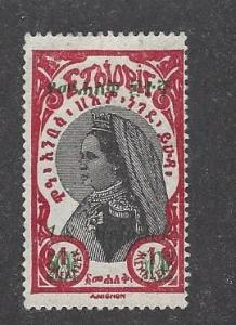 Ethiopia, 217, Overprinted Blue Single,**Hinged**