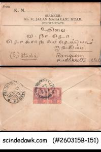 MALAYA JOHORE - 1938 ENVELOPE TO SOUTH INDIA WITH STAMPS