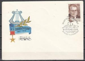 Russia, Scott cat. 5036. Composer Soloviev issue. First day cover. ^