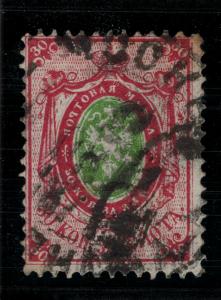 Russia Stamp Scott #25, Used - Free U.S. Shipping, Free Worldwide Shipping Ov...