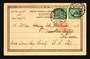 Egypt 1895 Picture Postcard to USA / Intercontinental Hotel CDS - Z16810