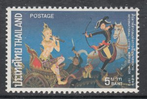 Thailand 684 MNH VF