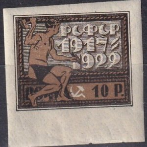 Russia #212 F-VF Unused  (K2368)