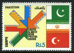 Pakistan 745, MNH. South & West Asia Postal Union, 1991