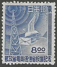 Japan 458  Mint