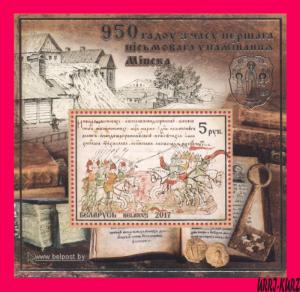 BELARUS 2017 History 950 Years First Written Reference in Chronicles about Minsk