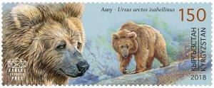 Stamps of Kyrgyzstan 2018. - Red Book of Kyrgyzstan - Himalayan brown bear. Stam