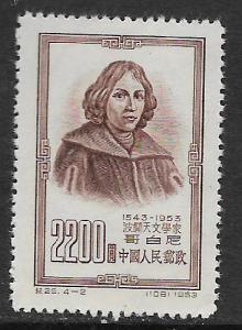 PRC OF CHINA, 205, MINT HINGED, NICOLAUS COPERNICUS, ASTRONOMER