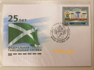 Russia 2016 FDC Federal Customs Service Office Architecture Coat of Arms Stamp