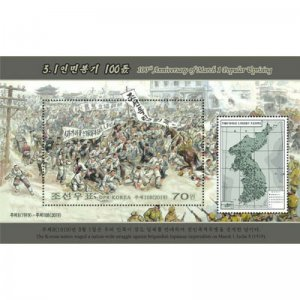 Stamps of Korea - 2019 100th Anniversary of 1st March People's Uprising.