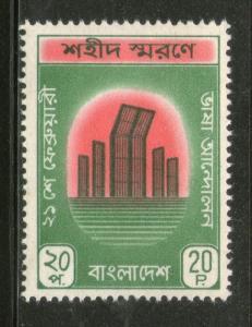 Bangladesh 1972 Language Movement Martyrs Monument Sc 32 MNH # 1140