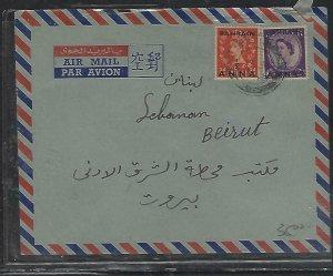 BAHRAIN  (P2608B)  QEII 1/2A/1/2D+3A/3D A/M TO BEIRUT