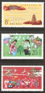 China PRC 1984 J104 Youth Gathering Stamps Set of 3 MNH