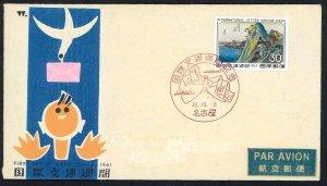 JAPAN SC#735 Letter Writing Week Hakone Painting art (1961) FDC (B)