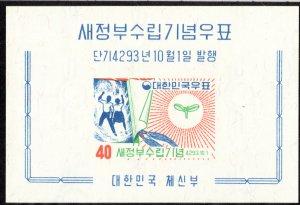 Korea Scott 312a Mint never hinged.