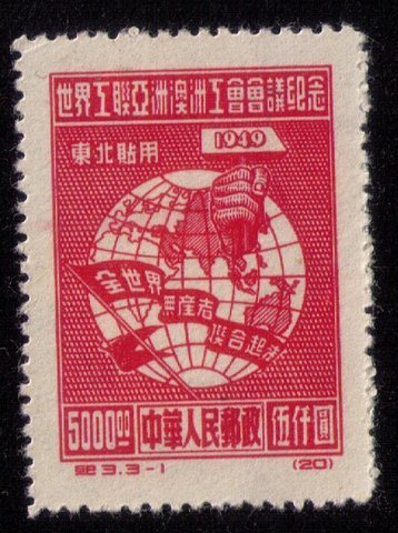 CHINA (1949) Scott #1L133 REPRINT MLH.No Gum F-VF