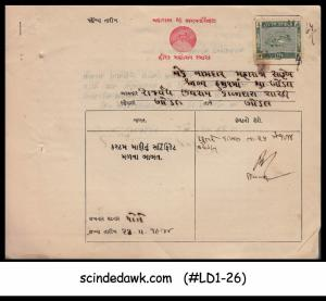 BRITISH INDIAN STATE GONDAL - 1944 REVENUE STAMP ON PAPER - USED