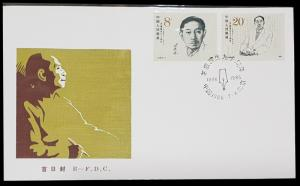 PR China J129 1986 90th Anniversary of the Birth of Mao Dun First Day Cover