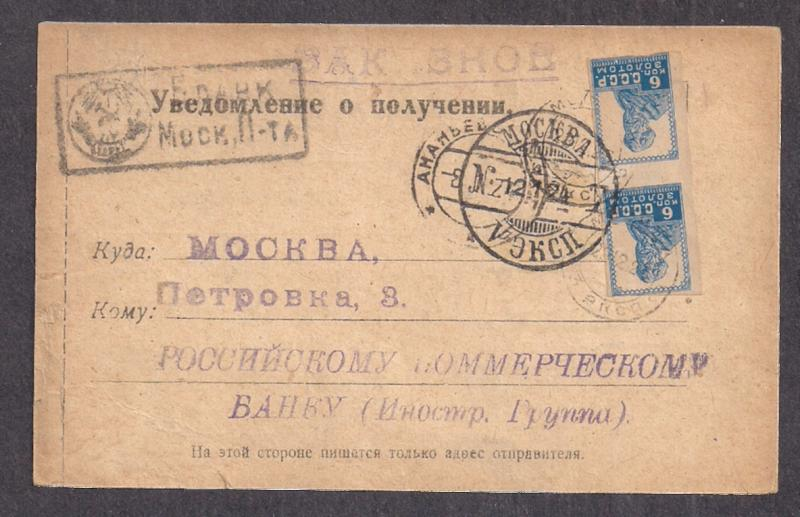 RUSSIA: #255 imperf pair on money order card 1924 & Very Scarce!