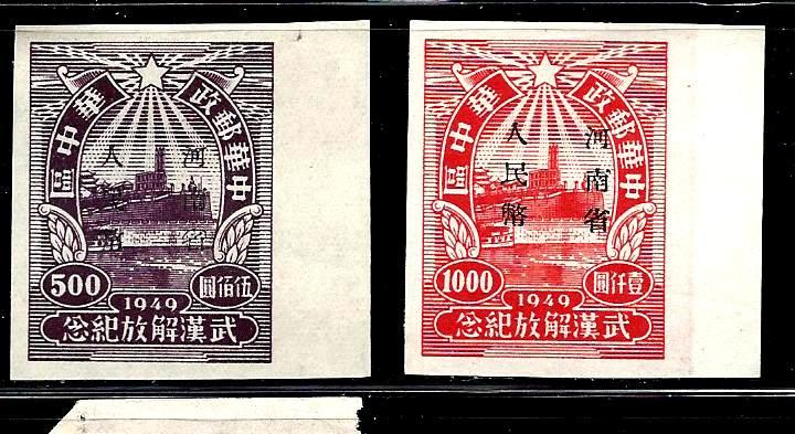 People's Republic of China  ,Scott #86 & 87 Imperforate NH