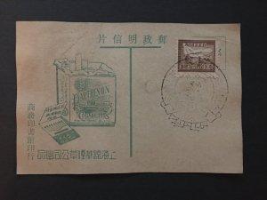 1950 China memorial post card, unused,  Genuine, rare, list 1019