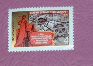 Russia - 4496, MNH  - Textile Mill. SCV - $0.25