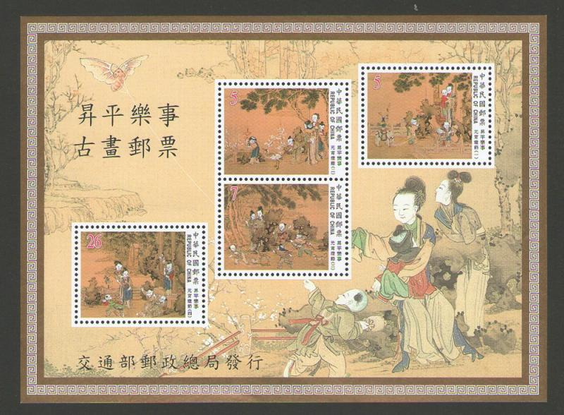 Taiwan Stamp Sc 3234a Ancient Chinese Painting MNH