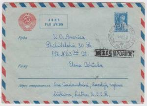 Russia 1960. PS. Air envelope. Michel LU17. Entire. Liskiava cds Ap23 to Ph