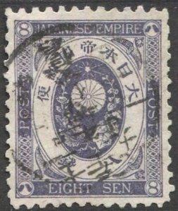 JAPAN 1888 Sc 78 8s New Koban Used VF, Native kanji cancel, Sakura 84