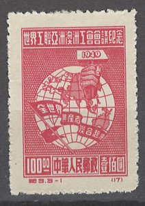 COLLECTION LOT # 1997 CHINA POEPLE's REPUBLIC #5 1949 CV=$29.50