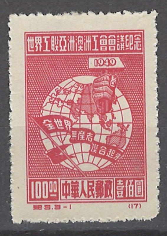 COLLECTION LOT # 1997 CHINA POEPLE's REPUBLIC #5 1949 CV=$29.50