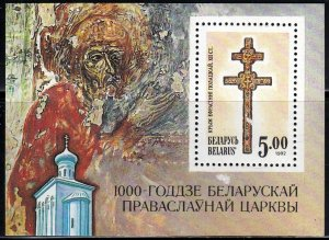Belarus MNH S/S 18 Cross Of Ephrosinia Of Polotsk Religious 1992