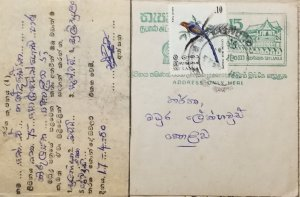O) 1980 SRI LANKA, BUDDHIST TEMPLE, BLUE MAGPIE BIRD, POSTAL CARD, VERI NICE ARC