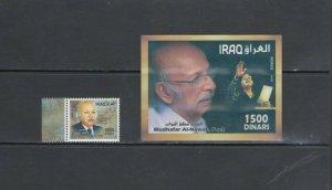 IRAQ: Sc. 2045-46 /**AL-NAWAB-POET** /  1 Value & Holographic SS - MNH