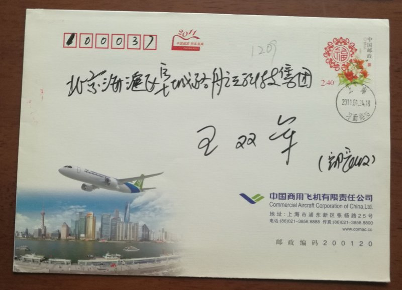 C919 airplane,CN 11 Commercial Aircraft Corporation of China Ltd. advert PSE